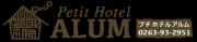 プチホテル アルム