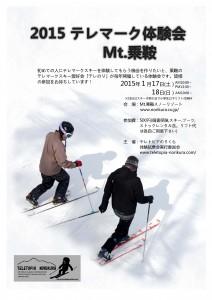 体験会2015ポスター