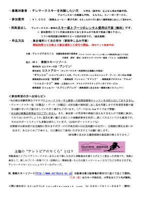テレ体験試乗会2016-2