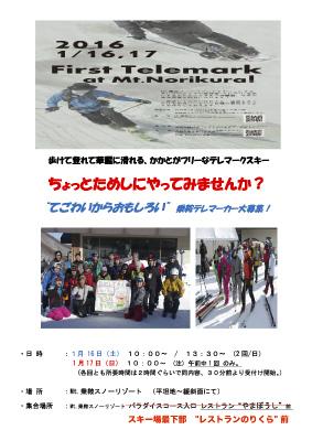 テレ体験試乗会2016-10